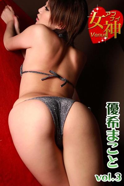 アブナイ女神☆優希まこと vol.3