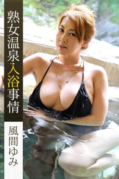 熟女温泉入浴事情 風間ゆみ