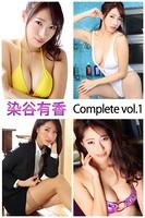 染谷有香 Complete vol.1
