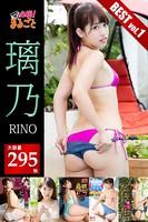 【大容量295枚】璃乃 BEST vol.1