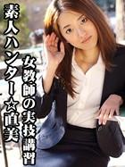 素人ハンター☆直美 〔女教師の実技講習〕