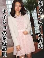 素人ハンター☆直美 〔ナイショの家庭訪問〕