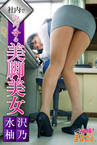 社内でウワサの美脚美女 水沢柚乃
