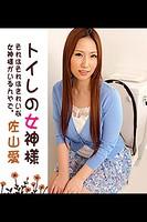 トイレの女神様 それはそれはきれいな女神様がいるんやで。 佐山愛