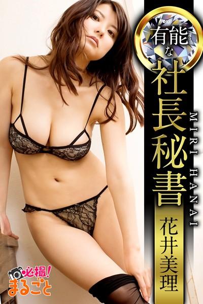 有能な社長秘書 花井美理