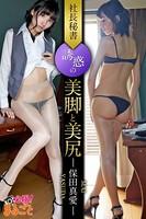 社長秘書 誘惑の美脚と美尻 保田真愛