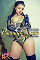 鄒主ーサ諤ェ逶� Beauty Queen 螟ァ蟾晄�千セ�