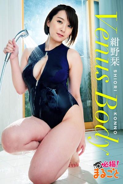 Venus Body 紺野栞