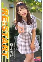 RE:START 塚本美玲