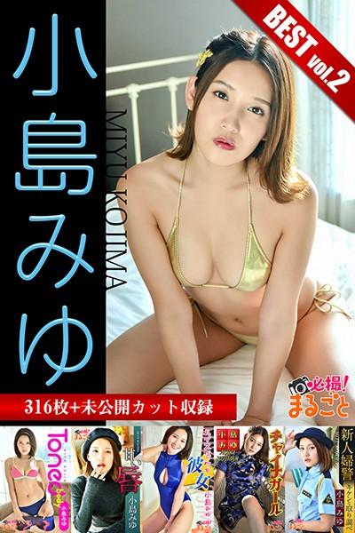 316枚+未公開カット収録 小島みゆ BEST vol.2