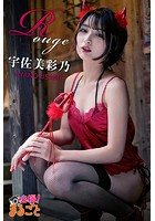 Rouge 宇佐美彩乃