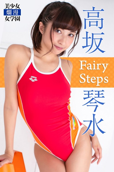 Photo of Fairy Steps 高坂琴水