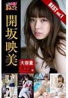 大容量322枚 開坂映美 BEST vol.1