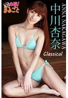 中川杏奈 Classical