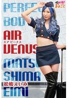 Air Venus 松島えいみ
