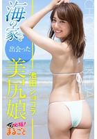 海の家で出会った美尻娘 池田ショコラ