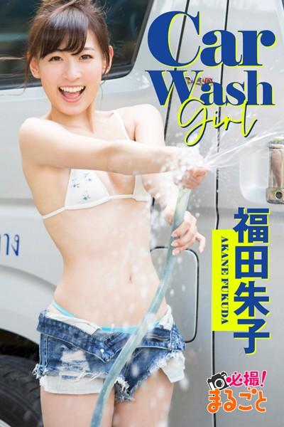 Car Wash Girl 福田朱子