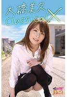 大橋美久 Classical X