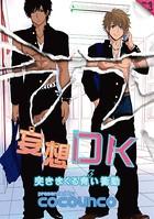 妄想DK(単話)