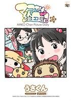 マコちゃん絵日記 13【DMM限定特典付き】