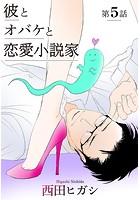 彼とオバケと恋愛小説家【電子限定】(単話)