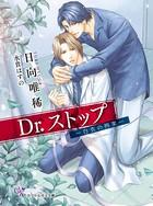 Dr.ストップ ―白衣の拘束―【SS付】【イラスト付】