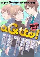 aQtto! 2015年10月号