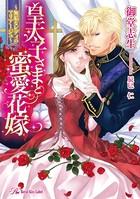 皇太子さまと蜜愛花嫁〜無垢なレディのマリアージュ〜【SS付】【イラスト付】