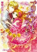 ブリリアント・ブライド〜煌めきの姫と五人の求婚者たち〜【SS付】【イラスト付】