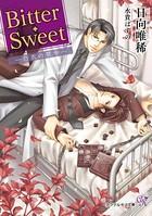 Bitter・Sweet 【SS付】【イラスト付】