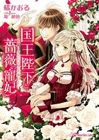 国王陛下と薔薇の寵妃【SS付】【イラスト付】 〜身代わりの花嫁〜