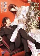 誑惑の檻―黒皇の花嫁― 【SS付】【イラスト付】