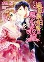 過保護伯爵に攫われた花嫁【SS付】【イラスト付】
