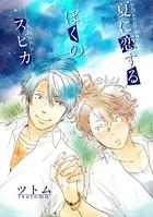 夏に恋するぼくのスピカ(単話)