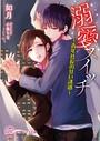 溺愛スイッチ 〜青年社長の甘い誘惑〜 【SS付】【イラスト付】