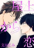 屋上から恋(単話)