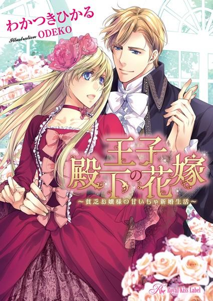 王子殿下の花嫁【SS付】【イラスト付】 〜貧乏お嬢様の甘いちゃ新婚生活〜