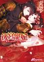後宮寵妃【SS付】【イラスト付】 〜覇帝と恋知らずの姫君〜