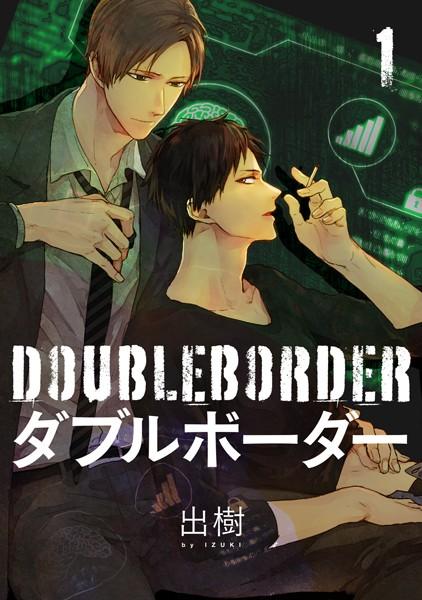 ダブルボーダー 1【単話売】