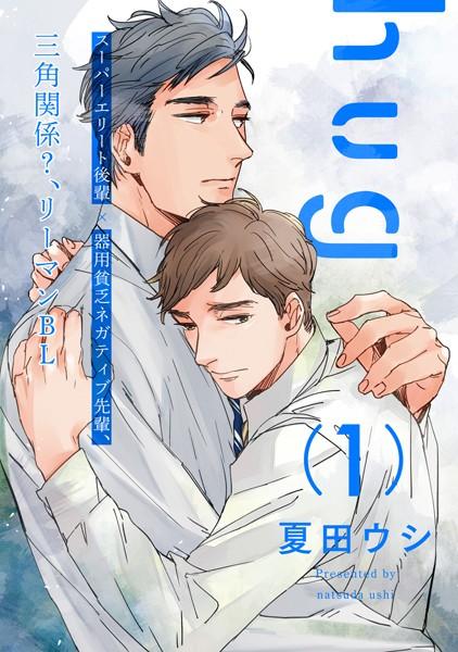 hug 1【単話売】