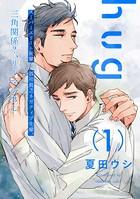 hug(単話)