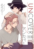UNCOVER-アンカバー- 後編【単話売】