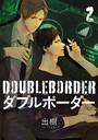 ダブルボーダー 2【単話売】