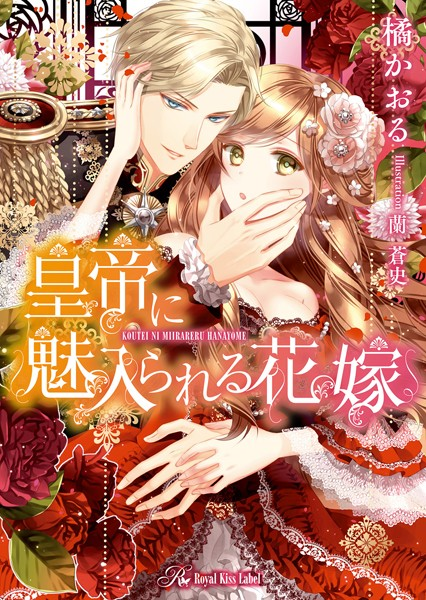 皇帝に魅入られる花嫁【SS付】【イラスト付】