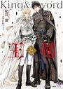 王と剣【SS付】【イラスト付】 ーマリアヴェールの刺客ー