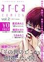 arca comics試し読み版 vol.2/2017 estate【無料】