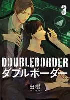 ダブルボーダー 3【単話売】