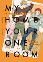 MY HOME YOUR ONEROOM【ペーパー付】