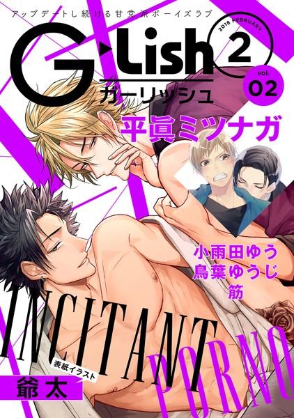 G-Lish 2018年2月号 Vol.2