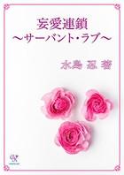 妄愛連鎖 -サーバント・ラブ-